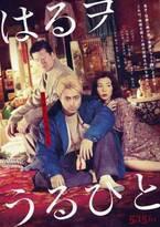 山田孝之主演『はるヲうるひと』公開延期、佐藤二朗監督も「すごく悔しい」
