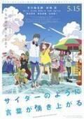 市川染五郎&杉咲花出演アニメーション『サイダーのように言葉が湧き上がる』公開延期