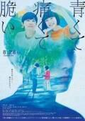 吉沢亮が涙する…松本穂香&柄本佑らが出演『青くて痛くて脆い』特報