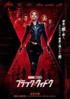 『ブラック・ウィドウ』11月6日(金)日米同時公開決定!