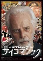 『ホドロフスキーのサイコマジック』寄付込みオンライン先行上映へ