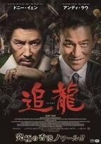 ドニー・イェン&アンディ・ラウのハードアクション満載!究極の香港ノワール『追龍』予告
