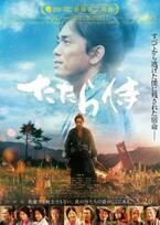 青柳翔主演『たたら侍』YouTubeで期間限定無料公開