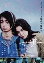 長澤まさみ主演『MOTHER マザー』息子役に新人・奥平大兼、強烈ビンタも…予告編公開