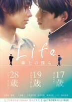 白洲迅&楽駆「Life 線上の僕ら」世界配信決定、台湾人気俳優ウェイン・ソンも出演