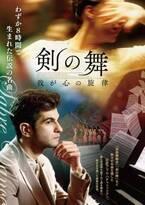 若き巨匠による名曲の誕生秘話描く『剣の舞 我が心の旋律』7月公開