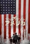 ウィノナ・ライダー&ジョン・タトゥーロ&ゾーイ・カザンら集結!新ドラマ「プロット・アゲンスト・アメリカ」上陸