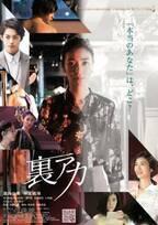 瀧内公美×神尾楓珠『裏アカ』公開延期へ