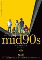 ジョナ・ヒル監督×A24『mid90s ミッドナインティーズ』第2弾ビジュアル&場面写真