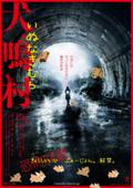 『犬鳴村』ホラー映画なのに笑える!? 恐怖回避バージョン公開へ