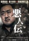 マ・ドンソク「演じてきた中で最も個性的な役柄」主演映画『悪人伝』7月17日公開