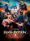中国でコナン超えのアクション・ファンタジー『ジェイド・ダイナスティ』公開
