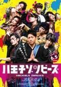 山下健二郎×鈴木おさむ『八王子ゾンビーズ』7月に延期