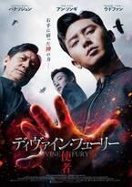 「梨泰院クラス」パク・ソジュン主演映画『使者』8月14日公開決定