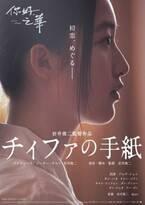 淡く切ない初恋の記憶が呼び起こされる…岩井俊二監督作『チィファの手紙』特報
