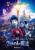 『2分の1の魔法』公開は8月21日に!志尊淳&城田優が日本語吹替