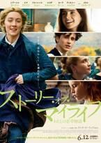 『ストーリー・オブ・マイライフ/わたしの若草物語』全国128館で拡大公開