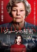 """ジュディ・デンチ、イギリス史上""""最も意外なスパイ""""に『ジョーンの秘密』公開"""