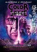 ニコラス・ケイジ、隕石激突で悪夢が始まる…主演作『カラー・アウト・オブ・スペース』夏公開