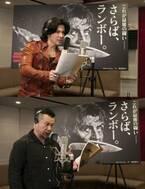 『ランボー』最終章、吹替版同時公開! 武田真治&ケンコバが参加