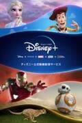 ディズニー新サービス「Disney+」6月11日より日本で開始!NTTドコモと協業