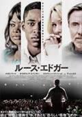 『ルース・エドガー』6月5日公開へ!監督も日本へメッセージ