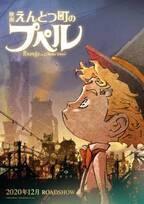 『えんとつ町のプペル』映画本編全てを読み聞かせ、クラウドファンディング企画にて