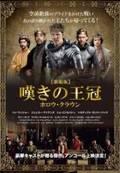 カンバーバッチ&トムヒら出演『嘆きの王冠~ホロウ・クラウン~』アンコール上映