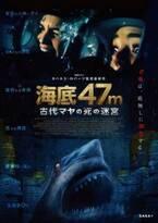 マヤ文明の海底遺跡に巨大ザメ!?『海底47m』シリーズ第2弾公開決定&予告