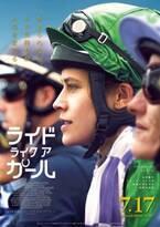 テリーサ・パーマーが騎手演じる、レイチェル・グリフィス監督デビュー作公開