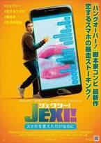 『ハングオーバー!』チーム最新作、恋するスマホの暴走描く『ジェクシー!』日本公開