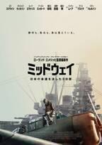 豊川悦司&浅野忠信&國村隼ら参加『ミッドウェイ』9月11日公開