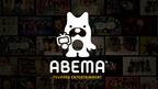 ABEMAが有料オンラインライブ機能スタート、CGやARを活用