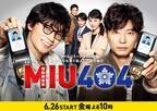 綾野剛&星野源W主演「MIU404」放送開始!6月26日から