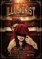 三浦春馬ら出演新作オリジナルミュージカル、東京で世界初演「The Illusionist」