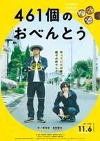 井ノ原快彦のお弁当作りにライブシーン『461個のおべんとう』特報公開、初日は11月6日