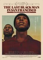 A24×プランBが再タッグ!変わりゆく街を描く『ラストブラックマン・イン・サンフランシスコ』
