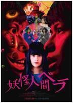 英勉監督『妖怪人間ベラ』公開、森崎ウィン&emmaら出演