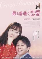 キム・レウォン×コン・ヒョジンで大人のラブコメ!『最も普通の恋愛』7月公開