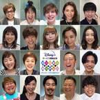 山寺宏一&城田優&志尊淳らが参加、Disney+オンラインイベント開催