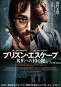ダニエル・ラドクリフ、実在の政治犯演じるポリティカルスリラー映画公開