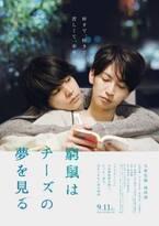 大倉忠義×成田凌『窮鼠はチーズの夢を見る』9月11日公開!行定監督「皆様の感想を早く聞きたくて」