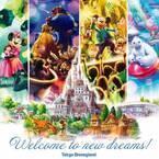 【ディズニー】美女と野獣エリア…気になる2020年度のイベント・プログラムは?
