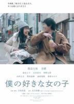 渡辺大知、奈緒に伝えられない「好き」…恋愛映画『僕の好きな女の子』予告
