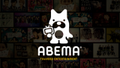 サザン&LDH JAPANの無観客ライブ配信も―ABEMA新機能「ペイパービュー」購入・視聴方法まで