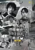 斎藤工、のん参加で「作品自体が第二形態へ」岩井俊二監督とのタッグ作が劇場公開