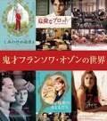 フランソワ・オゾン監督旧作を一挙上映!『しあわせの雨傘』『17歳』ほか