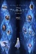 『アナ雪2』公開までの舞台裏を描くドキュメンタリー、日本初&独占配信!