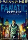ジョン・トラボルタ、映画オタクのストーカー役で新境地『ファナティック』日本公開