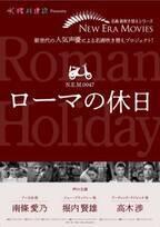 津田健次郎&堀内賢雄&鈴村健一らが新たに吹き替え『ローマの休日』『第三の男』など名作が劇場公開